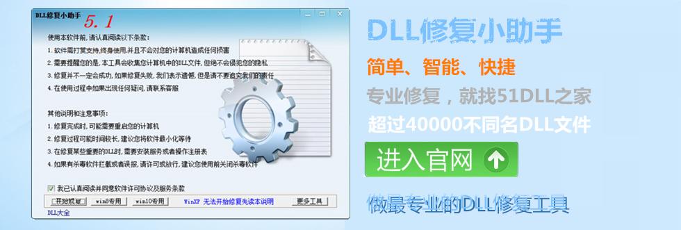 DLL修复小助手
